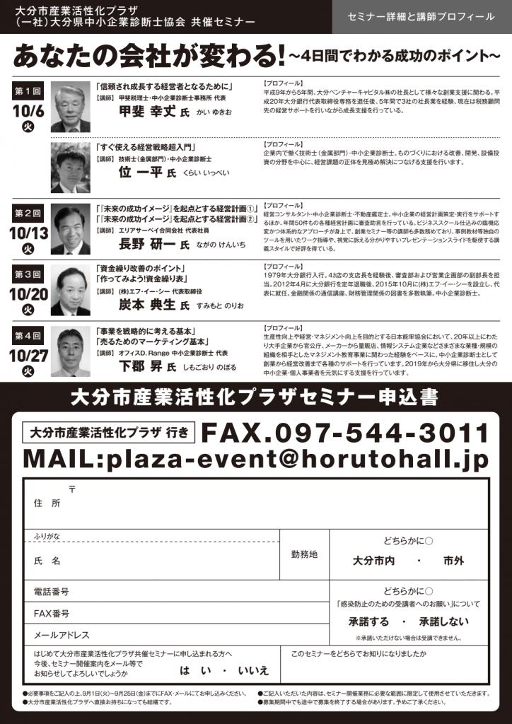 おおいた経営塾2020-02