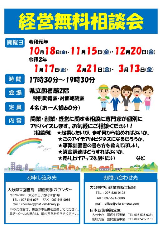 経営無料相談会チラシ